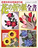 花の折り紙全書―四季を彩る和紙折り紙 (レディブティックシリーズ―折り紙 (2192))