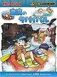 激流のサバイバル (科学漫画サバイバルシリーズ60)