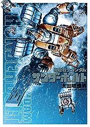機動戦士ガンダム サンダーボルト 9 ペーパークラフト付き限定版 (特品)