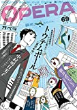 OPERA vol.69 -うつす- (EDGE COMIX)