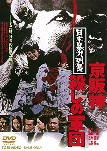 日本暴力列島 京阪神殺しの軍団のイメージ画像