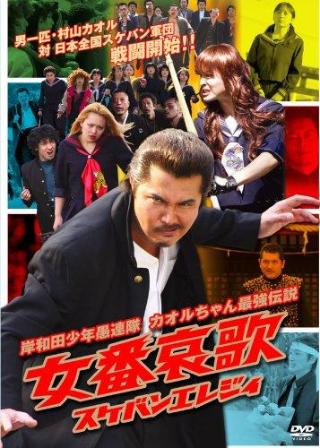 岸和田少年愚連隊 女番哀歌(スケバンエレジイ) [DVD]の詳細を見る