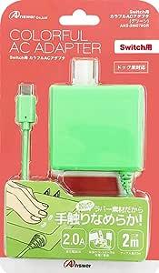Switch用 カラフルACアダプタ(グリーン)