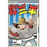 釣りキチ三平  / 矢口 高雄 のシリーズ情報を見る