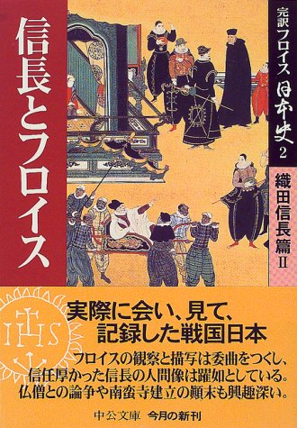 完訳フロイス日本史〈2〉信長とフロイス―織田信長篇(2) (中公文庫)の詳細を見る