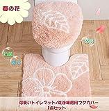 Dream トイレマット フタカバー 洗浄暖房用  抗菌 防臭 おしゃれ 温水清浄型 2点セット (春の花)