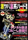 激ヤバ裏系ハード機器―絶対悪用厳禁!!! (セブンベストMOOK 33 ネットプレイヤーマニアックス 3)