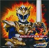 Go!リュウケンドー(DVD付)