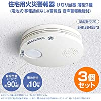 パナソニック(Panasonic) 住宅用火災警報器 けむり当番 薄型2種 お得な3個セット(電池式?移報接点なし)(警報音?音声警報機能付) SHK38455*3 クールホワイト