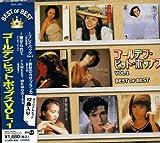 ゴールデン・ヒット・ポップス 1 DQCL-2001