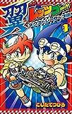 レッツ&ゴー!! 翼 ネクストレーサーズ伝 1 (てんとう虫コミックス)