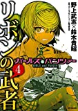 ガールズ&パンツァー リボンの武者 4 (コミックフラッパー)