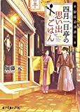 (P[か]7-1)銀座浪漫通り 四月一日亭の思い出ごはん (ポプラ文庫ピュアフル)