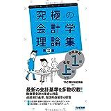 究極の会計学理論集 日商簿記1級・全経上級対策 第3版 (よくわかる簿記シリーズ)