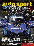 auto sport - オートスポーツ - 2019年 8/23号 No.1512 [ 濃密 スクープ 2019 ]