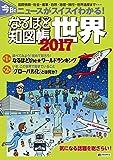 なるほど知図帳 世界 2017 (地図帳   マップル)