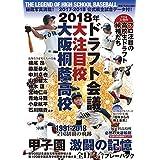 プロ野球 ドラフト会議2018 ドラフト指名選手 入団交渉 速報 ドラ1 背番号 契約金