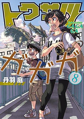トクサツガガガ(8) (ビッグコミックス)の詳細を見る