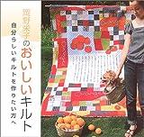 岡野栄子のおいしいキルト―自分らしいキルトを作りたい方へ 画像
