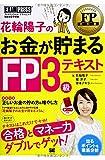 花輪陽子のお金が貯まるFP3級テキスト (FP教科書)