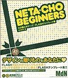 ネタ帳ビギナーズ FLASHテンプレート集 (MdN books)