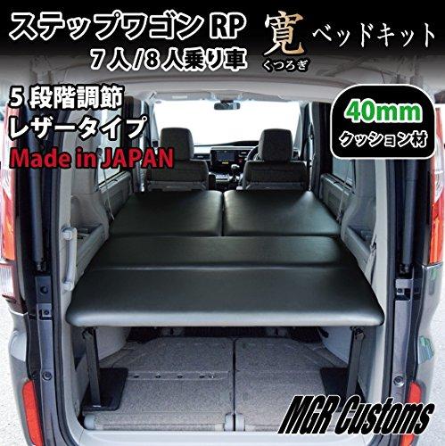 ステップワゴン STEP WGN RP型 ブラックレザー ベ...