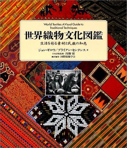 世界織物文化図鑑―生活を彩る素材と民族の知恵の詳細を見る