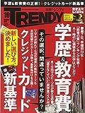 日経トレンディ 2017年 10 月号