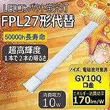 FPL27EX/ FHP23に替わる LEDコンパクト蛍光灯 2倍の明るさ(元FPL27Wより) 高輝度、高効率170lm/w LED:10W ツイン1(2本束状ブリッジ) LED FPL27/FHP23代替 LED FPL型GY10q対応)昼白色5