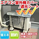 エアコン室外機カバー/遮光シート アルミ 簡単取り付けで節約節電 省エネ