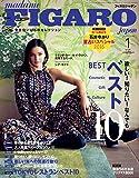 CCCメディアハウス madame FIGARO japon (フィガロ ジャポン) 2016年01月号 [特別付録/石井ゆかり星占いスペシャル2016]の画像