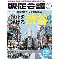 \渋谷大特集/販促会議 2018年 5 月号(雑誌)