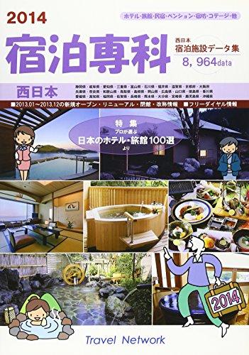 宿泊専科 2014―西日本宿泊施設データ集