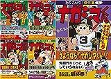 ナガシマくん -わちさんぺい傑作集- コミック (マンガショップシリーズ) 全5巻 完結セット