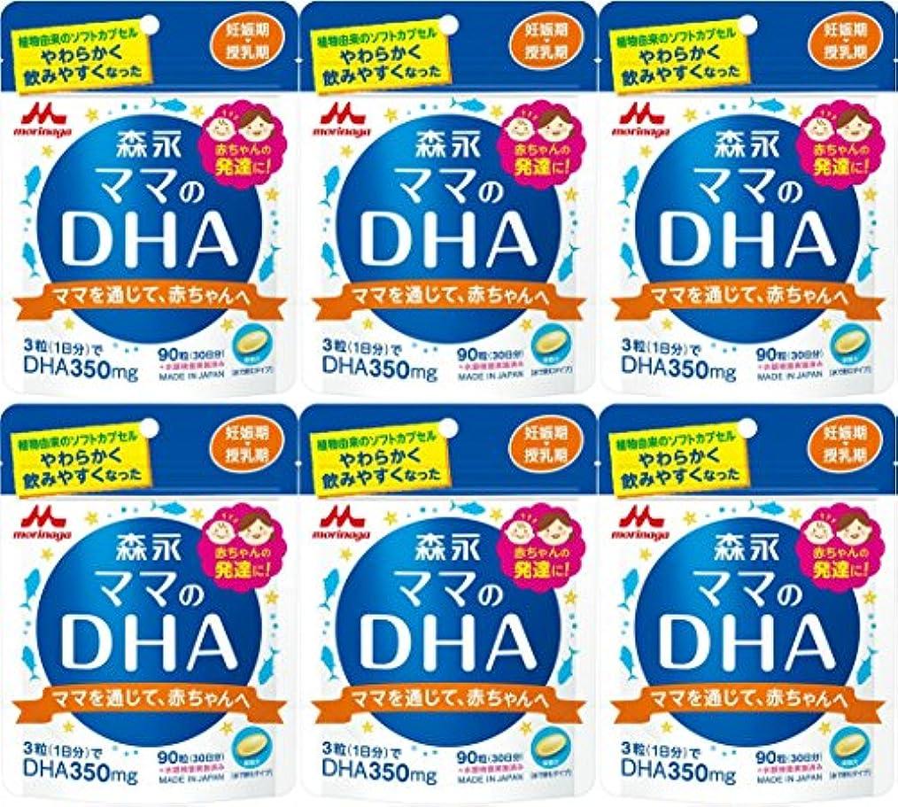 ばかげている判決バイソン【6個セット】ママのDHA 90粒 (約30日分)