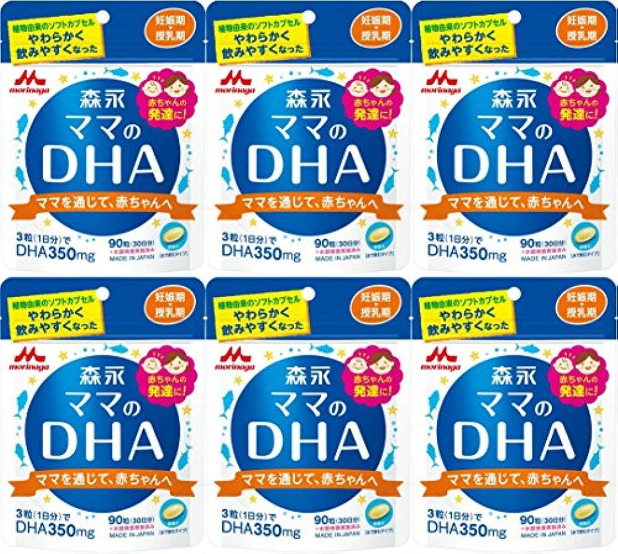 行き当たりばったり同等のスキャンダラス【6個セット】ママのDHA 90粒 (約30日分)