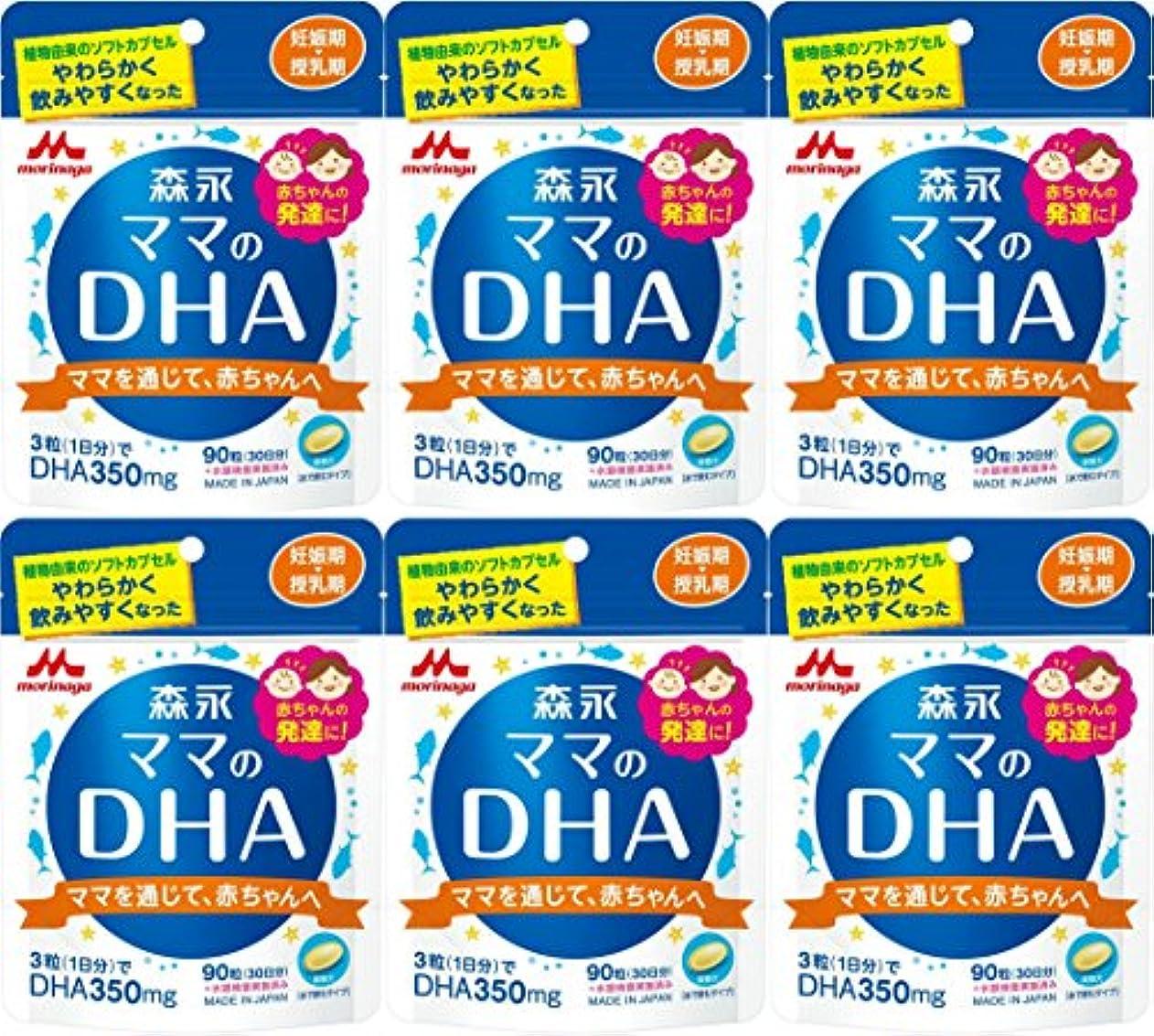 一定悲劇的な届ける【6個セット】ママのDHA 90粒 (約30日分)