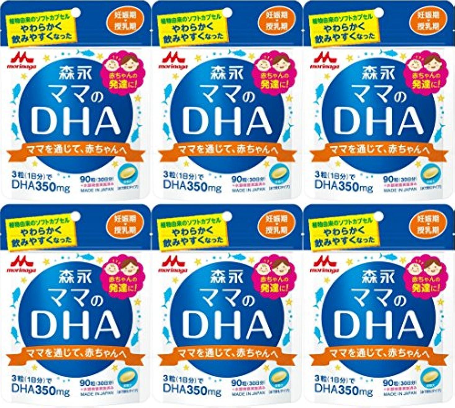 息を切らしてパラナ川ペストリー【6個セット】ママのDHA 90粒 (約30日分)