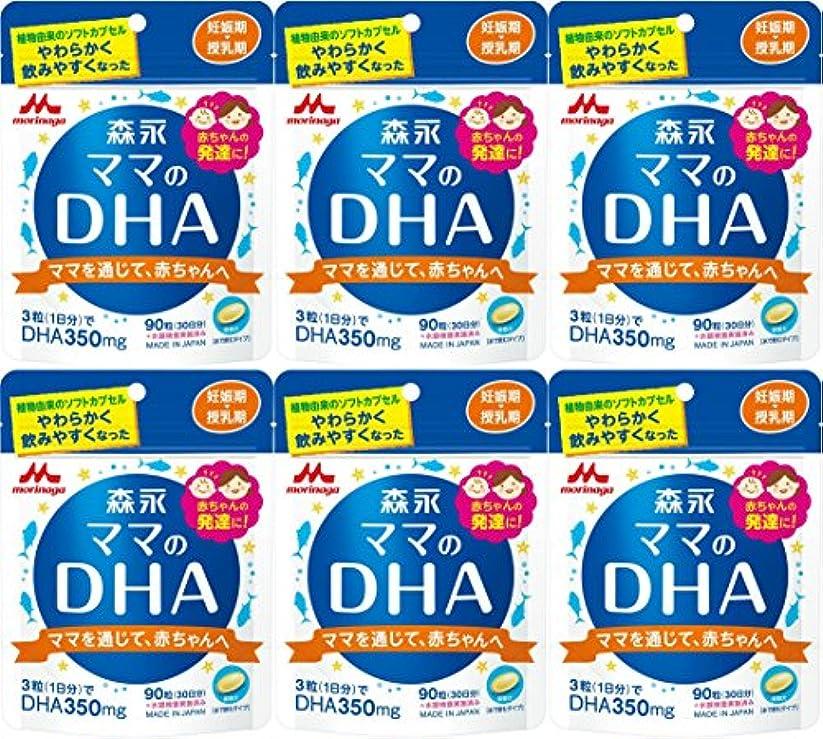 ライオネルグリーンストリートレースシエスタ【6個セット】ママのDHA 90粒 (約30日分)
