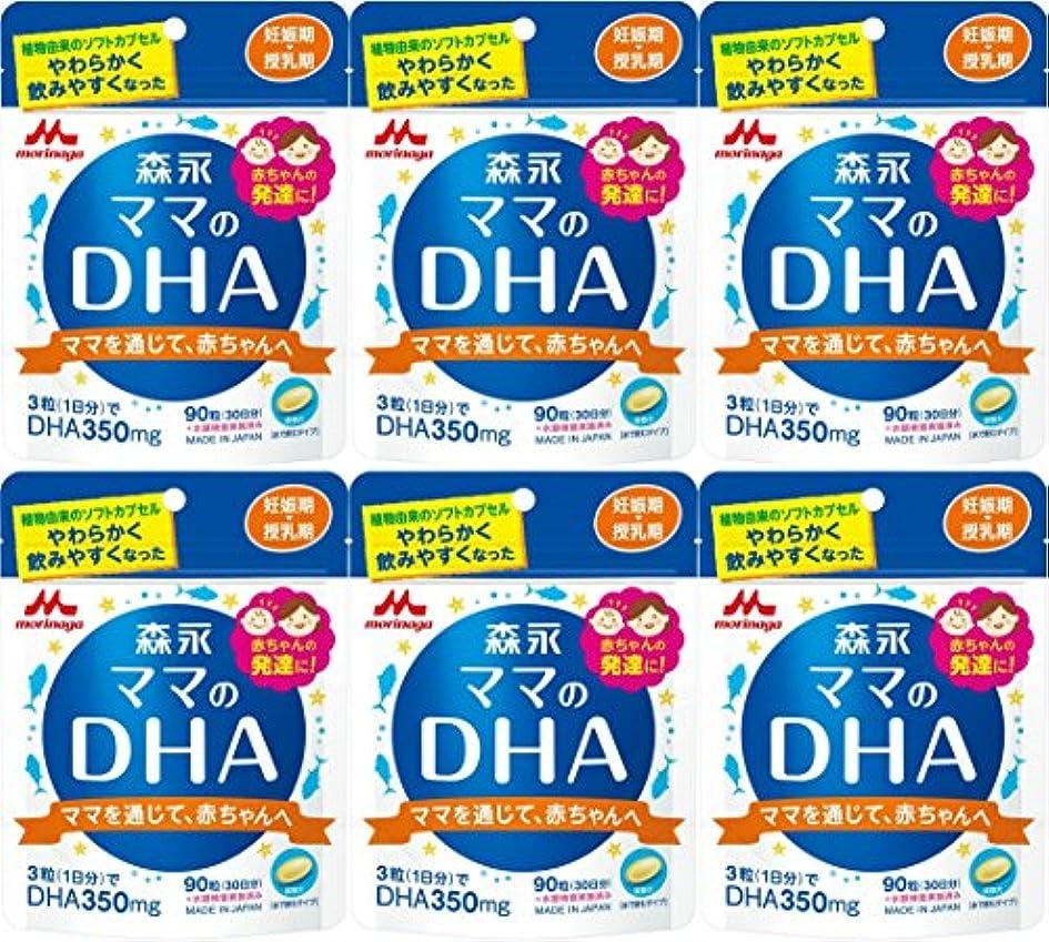 インスタンス担当者重大【6個セット】ママのDHA 90粒 (約30日分)