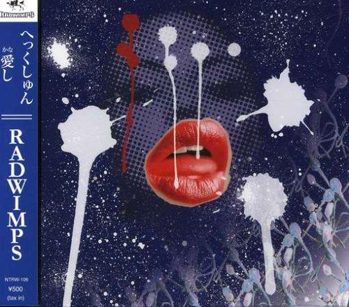 【ララバイ/RADWIMPS】アルバム『RADWIMPS 2 〜発展途上〜』締めの1曲!意味を解釈の画像