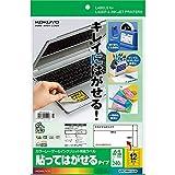 コクヨ カラーレーザー インクジェット ラベル 貼ってはがせる KPC-HH112-20