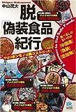 脱「偽装食品」紀行 (光文社ペーパーバックス)