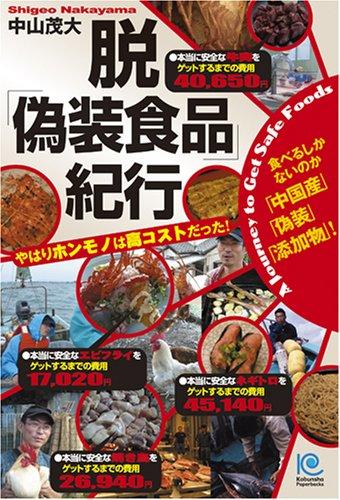 脱「偽装食品」紀行 (光文社ペーパーバックス)の詳細を見る