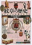 紋章の歴史―ヨーロッパの色とかたち (「知の再発見」双書)