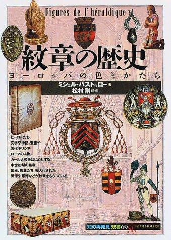 紋章の歴史:ヨーロッパの色彩とかたち (「知の再発見」双書)