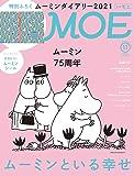 MOE (モエ) 2020年11月号 [雑誌] (ムーミンといる幸せ|特別付録 ムーミンダイアリー2021&かわいいムー…