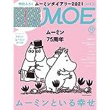 MOE (モエ) 2020年11月号 [雑誌] (ムーミンといる幸せ|特別付録 ムーミンダイアリー2021&かわいいムーミンシール)