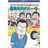 NHK杯10年100局にみる勝負を決めた (三一将棋シリーズ)