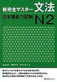 新完全マスター文法 日本語能力試験N2